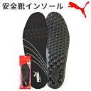 ショッピング安全靴 インソール PUMA プーマ 安全靴インソール evercushion PRO 20.450.0 中敷 翌日配送