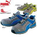 楽天作業服 安全靴 安全帯のまもる君PUMA プーマ 安全靴 エキサイト XCITE 2.0 新商品 新作 2018年 メンズ レディース 男性 女性 ストリート カジュアル かっこいい おしゃれ 軽量 スニーカー 紐靴 作業靴