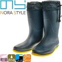 楽天作業服 安全靴 安全帯のまもる君長靴 のらスタイル NORA STYLE のらマルチブーツ NS-660 先芯なし ゴム長 レインブーツ
