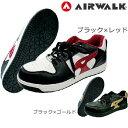 安全靴 セーフティースニーカー ユニワールド AIR WAL...