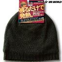 ユニワールド サンバーナー ワッチ帽 SB801 防寒ヘッドキャップ 寒さ対策 防寒 あたたかい