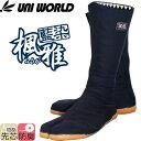 ユニワールド 樹脂先芯入 縫付地下足袋 楓雅 大ハゼ8枚 150-8 先芯入り作業靴 地下足袋< UNI WORLD