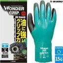 全面コーティング手袋 ユニワールド ワンダーグリップ オイルガード WONDER GRIP Oil Guard 1双