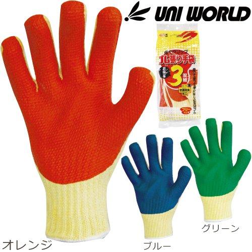 ラバー軍手(ゴム張り軍手) ユニワールド 強力グリップ ゴム張り手袋 3双セット 5501,5502,5503