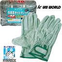 牛床革手袋(オイル加工) ユニワールド オイル牛床革 お買い得パック マジック付き 10双セット