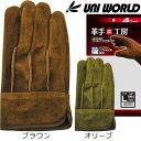 牛床革手袋(オイル加工) ユニワールド A級 オイル牛床革 背縫い 1双 KS445 KS465 総革製