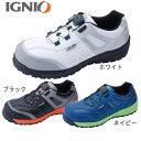 安全靴 IGNIO イグニオ プロスニーカー IGS1037 ダイヤル式 JSAA規格 プロテクティブスニーカー
