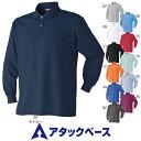 アタックベース 2020-15 長袖ポロシャツ メンズ 秋冬 通年 ATACK BASE 作業服 作業着