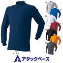 ショッピングベース アタックベース 1500-15 ハイネック メンズ 通年対応 ATACK BASE 長袖Tシャツ カジュアルウェア