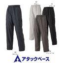 アタックベース 758-2 裏フリースカーゴパンツ メンズ 防寒ウェア ATACK BASE 防寒作業服 作業着