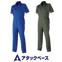 作業服 つなぎ アタックベース ATACK BASE 半袖ツナギ(続服) 3636-30 作業着 春夏