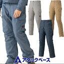 ショッピングベース 防寒パンツ アタックベース ATACK BASE ストレッチ防寒カーゴパンツ 042-2 作業着 防寒 作業服