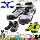 【あす楽 送料無料】ミズノ MIZUNO 安全靴 ハイカット オールマイティミッドカットタイプ ALMIGHTY MT C1GA1602 セーフティーシューズ