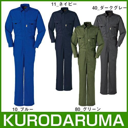 クロダルマ 49112-2 ツナギ服 ジャバラ付きツナギ 作業着 ツナギ ワークウエア KURODARUMA