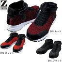 自重堂 Z-DRAGON S1173 セーフティシューズ ニット メンズ セーフティーシューズ 先芯あり 安全靴 ハイカット 紐靴 ニット素材安全靴