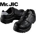 自重堂 Mr.JIC S6062R 制電セーフティシューズ(マジックタイプ) メンズ セーフティース...