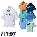 アイトス AZ-5361 半袖ブルゾン AITOZ 作業服 作業着 ワークウエア