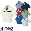 アイトス AZ-5571 半袖ブルゾン(配色) AITOZ 作業服 作業着 ワークウエア