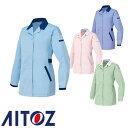 アイトス AZ-6327 レディース長袖スモック AITOZ 作業服 作業着 女性用 ワークウエア