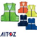 アイトス AZ-8700 メッシュベスト AITOZ 安全ベスト 高視認 作業着 安全用品
