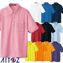 アイトス AZ-10599 吸汗速乾(クールコンフォート)半袖ボタンダウンポロシャツ(男女兼用