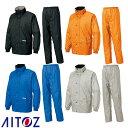 アイトス AZ-58701 レインスーツ(B−1) AITO...