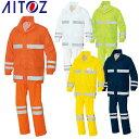 楽天作業服 安全靴 安全帯のまもる君AITOZ アイトス 作業着 作業服 高視認 レインウエア(FS-6000) AZ-562403 安全服 反射材付 作業着 2018年 新作 新商品