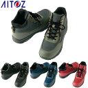 楽天作業服 安全靴 安全帯のまもる君AITOZ アイトス 安全靴 ハイカット 紐靴 セーフティシューズ AZ-51704 紐靴 先芯あり 2018年 新作 新商品