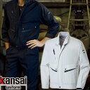 作業服 ブルゾン 大川被服 kansai uniform カンサイユニフォーム K4001 長袖ブルゾン 40012 作業着 春夏