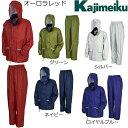 カジメイク/Kajimeiku/7540 Winter Cherry/アドベントレインスーツ 【レインスーツ(上下セット)】