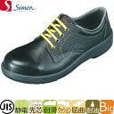 安全靴/シモン/simon/ 7511 黒静電靴 キングサイズ/1122622/特定機能付