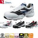 安全靴/シモン/simon/ 軽技A+/KA211/2312241、2312291、2312300、2312240、2312290、2312280/