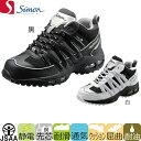 安全靴/シモン/simon/ エアースペシャル3000 黒/白 静電仕様/2312130、2312140/
