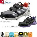 安全靴/シモン/simon/ LS418/2312890、2312880、2312891、2312881/<メンズサイズ、大きいサイズ、小さいサイズ、レディース...