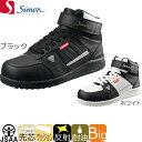 安全靴/シモン/simon/ NS322/2312910、2312920/<メンズサイズ、大きいサイズ、幅広、3E、衝撃吸収、安全・作業靴、ハイカット、黒、白、...