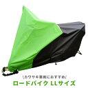 バイクカバー カワサキ 耐熱 防水 盗難防止 Kawasaki車両にぴったりの国産バイクカバー LLサイズ グリーンとブラックのコンビ 緑と黒 翌日配送