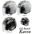 Arai/アライ/SZ-RAM4 KAREN(エスゼットラム4 カレン)【ジェット ヘルメット】