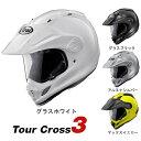 Arai/アライ/TOUR-CROSS 3 /ツアークロス3【オフロード ヘルメット】
