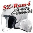 【期間限定全品ポイント5倍以上 10/30 9:59まで エントリー要】Arai/アライ/SZ-RAM4(エスゼットラム4)【新カラー追加】【オープンフェイスヘルメット】