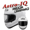Arai/アライ/ASTRO-IQ(アストロiq)【新カラー追加】【フルフェイス ヘルメット】