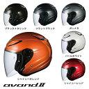 OGKカブト/AVAND-II (アヴァンド2)【ジェットヘルメット】