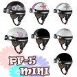 OGKカブト/PF-5 MINI XSサイズ(54〜55cm)/レディース【ゴーグル付きハーフヘルメット】