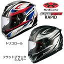 OGKカブト/RT-33 RAPID【フルフェイスヘルメット】