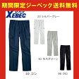 【期間限定送料無料】作業服 作業着 ジーベック 8883 KAKUDAツータックラットズボン 【カーゴパンツ】メンズ/男性用 XEBEC ワークウェア