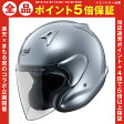 Arai/アライ/MZ-F【ジェット ヘルメット】【オープンフェイスヘルメット】