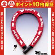 GODZILLA/STEEL LINK LOCK 25(長さ1000mm)/品番:SGL-253【バイク リンクケーブルロック】