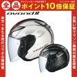 OGKカブト/AVAND-II CITTA(アヴァンド2 チッタ)【あす楽対応】【ジェットヘルメット】