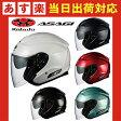【あす楽対応】OGKカブト/オージーケーカブト/ASAGI/アサギ【ジェットヘルメット】 ASAGI/インナーサンシェード搭載