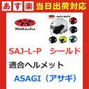 OGKカブト/SAJ-L-Pシールド【ASAGI用シールド】