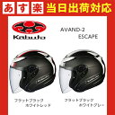 【あす楽/送料無料】 OGKカブト AVAND-II ESCAPE アバンド2 エスケープ ジェットヘルメット バイクヘルメット オープンフェイス AVAND2 ESCAPE